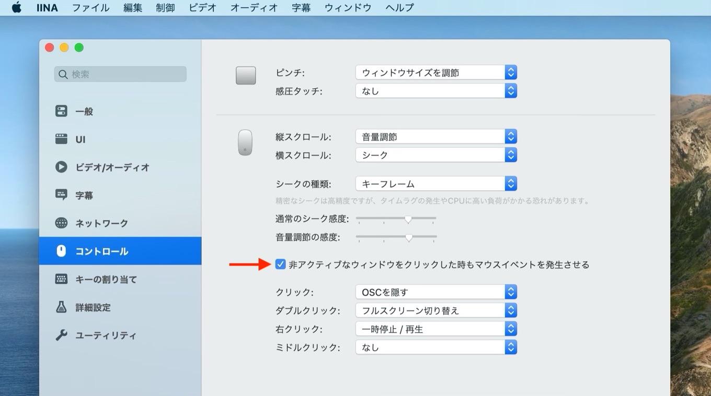 IINA for Mac v1.0.7のコントロール