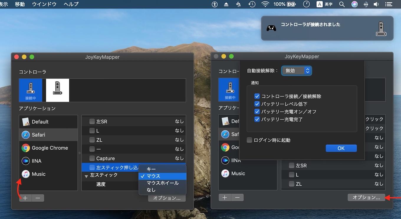 JoyKeyMapper for macOS Config