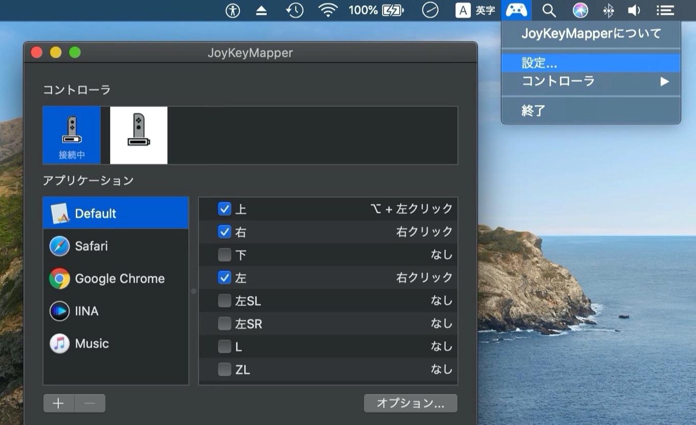 JoyKeyMapper for macOS