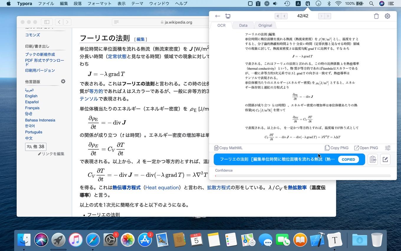 Mathpix OCRで日本語と数式を含んだ文章をスキャン