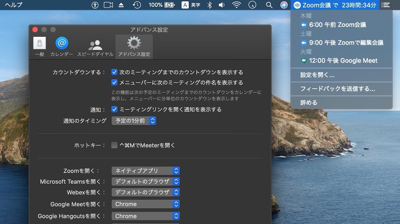 Meeter for Macが日本語対応