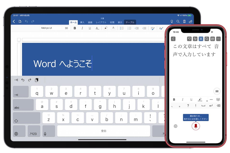 Word for iOSのディクテーション入力