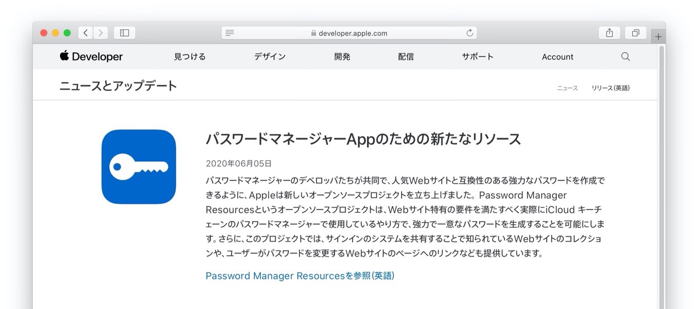 New Resources Available for Password Manager Apps