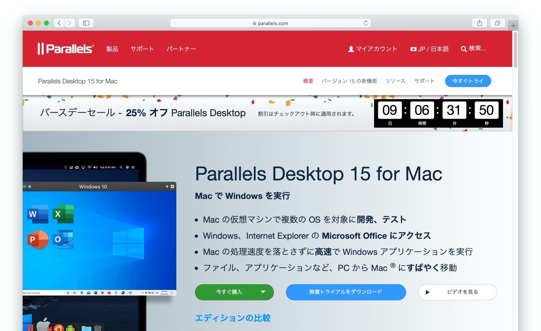 Parallels Desktopバースデーセール