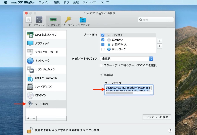 macOS 11 Big SurのModelとBoard Id