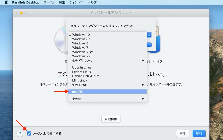 Parallels Desktop 15 for MacのmacOS 11 Big Sur設定