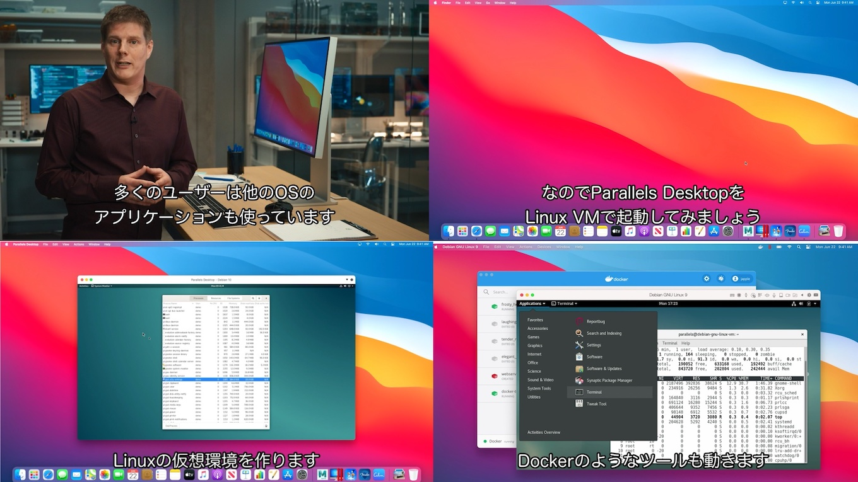 macOS Big SurとApple Silicon製MacでParallels Desktop