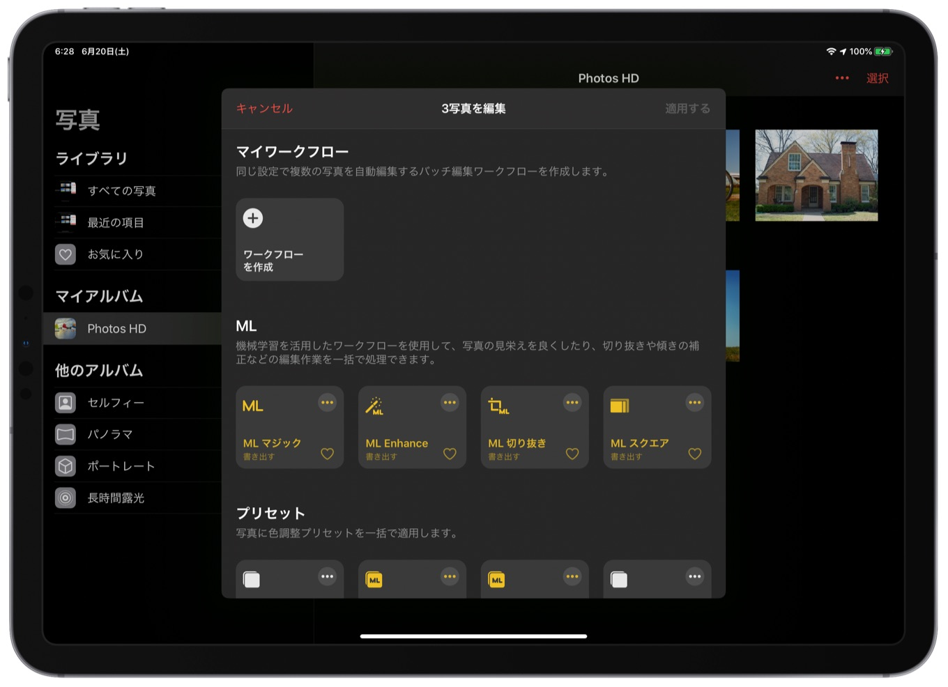 Pixelmator Photo 1.3 for iPadワークフロー