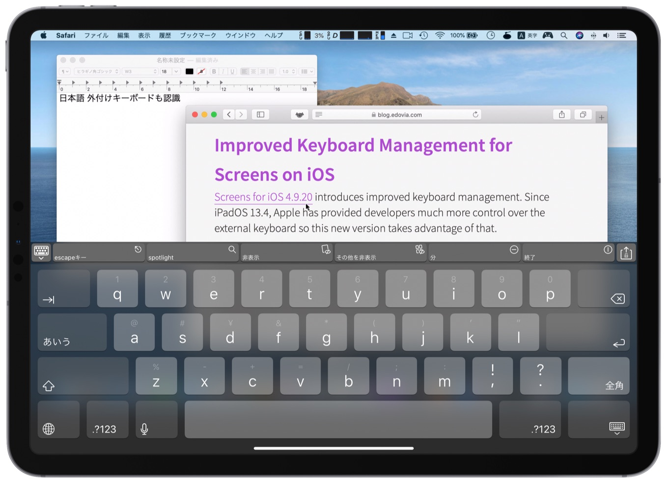 Screens for iOSの日本語キーボード