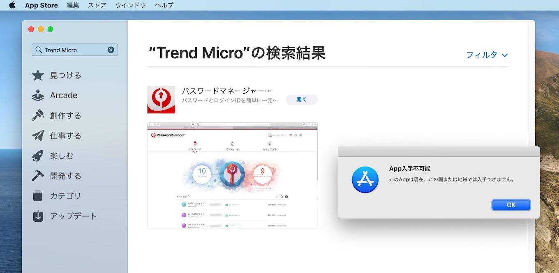 Trend Micro Japanのアプリ