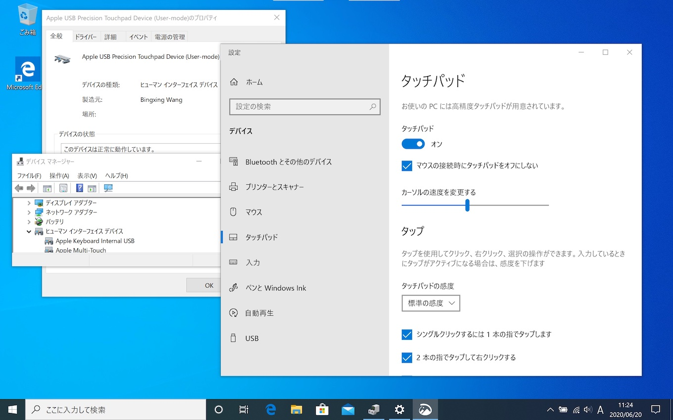 Windows Precision Touchpad