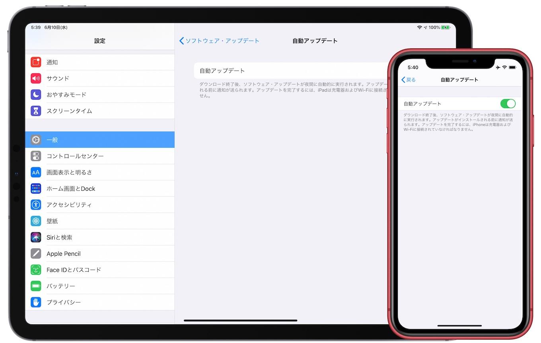 iOS 13.5の自動アップデート機能