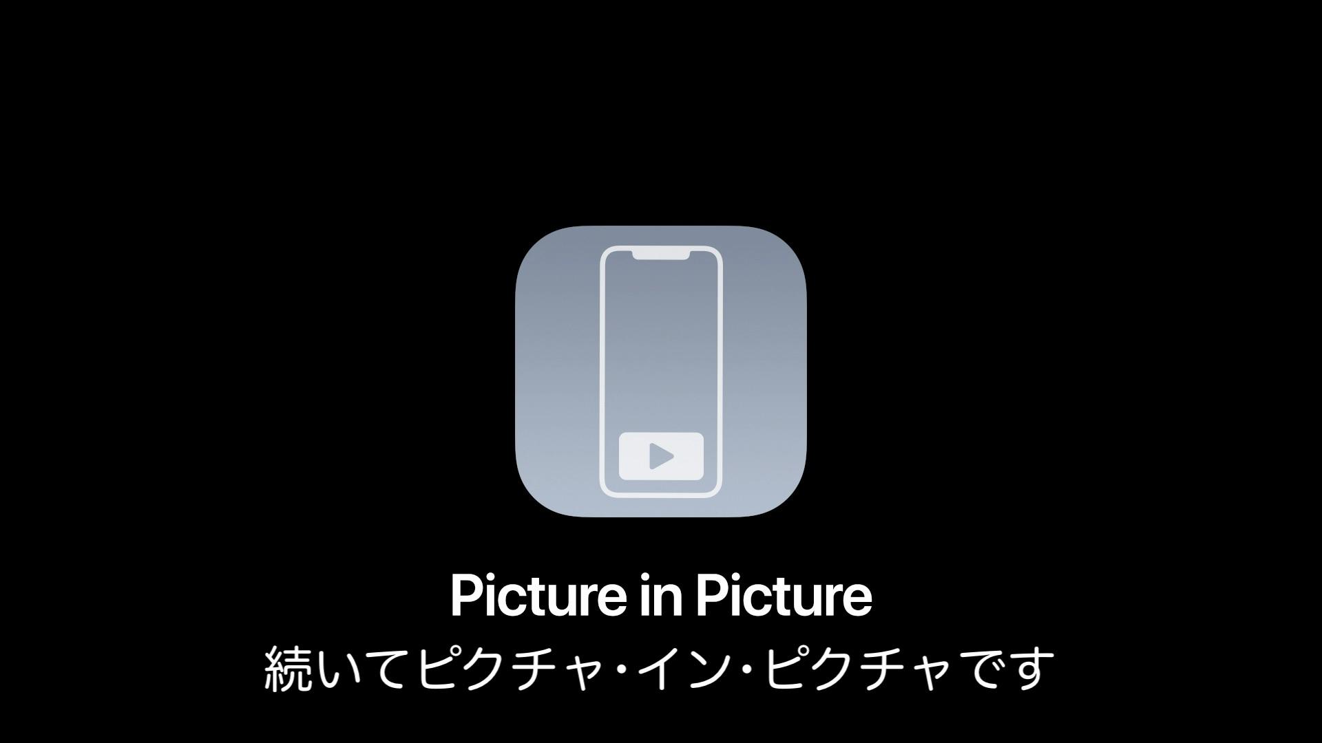iOS 14のPinP