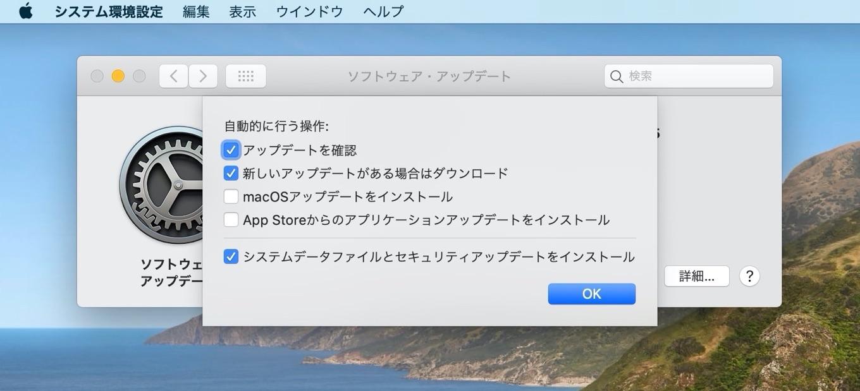macOSのアップデート設定