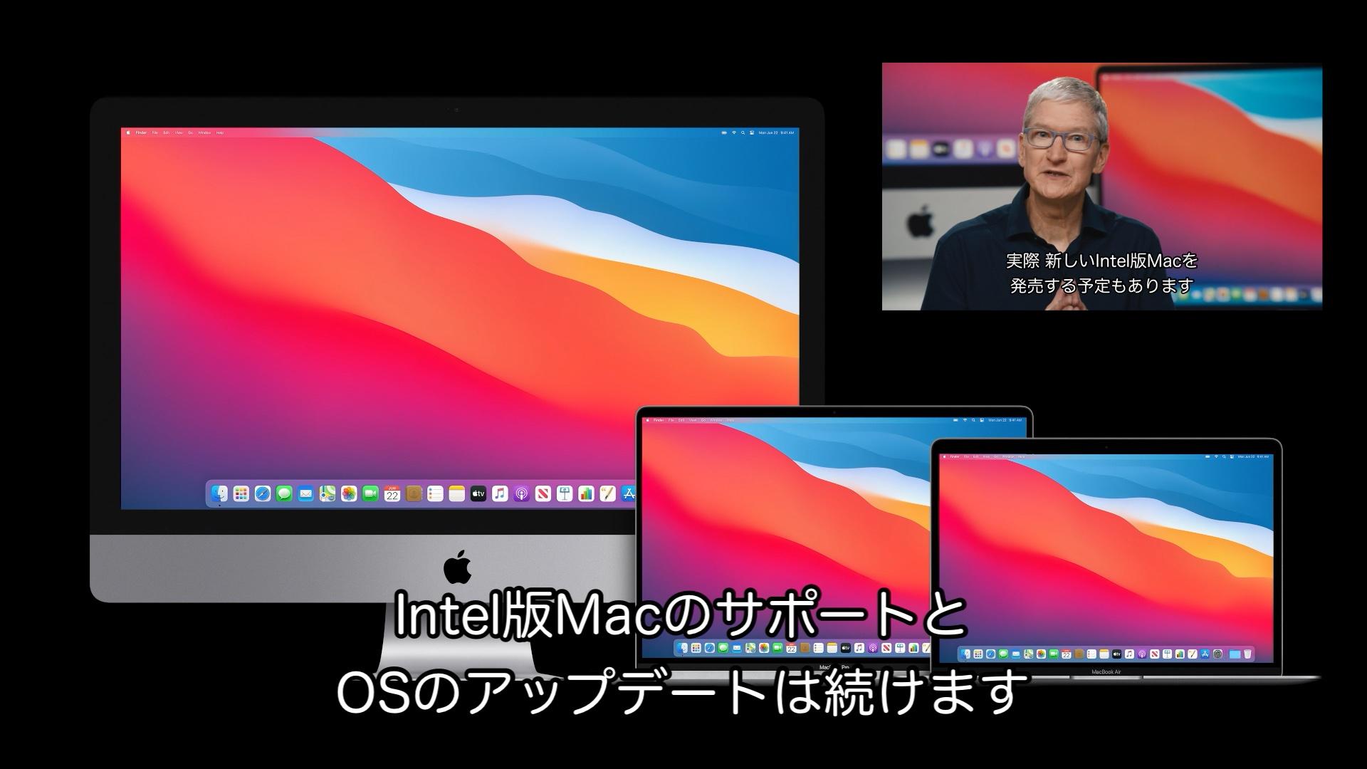 Apple Silicon Macとオブゾリート