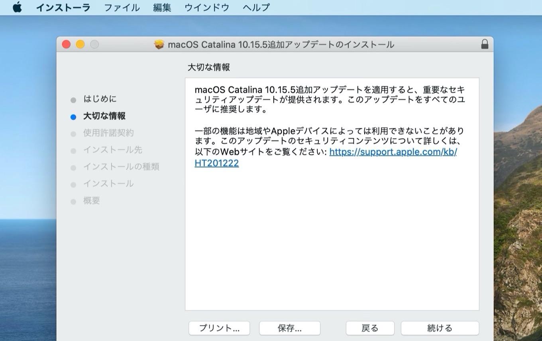 Download macOS Catalina 10.15.5 Supplemental Update