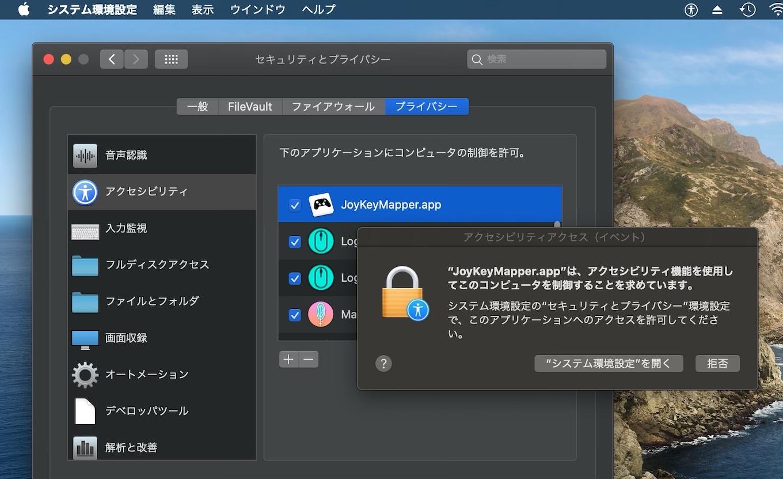 JoyKeyMapperとアクセシビリティの設定