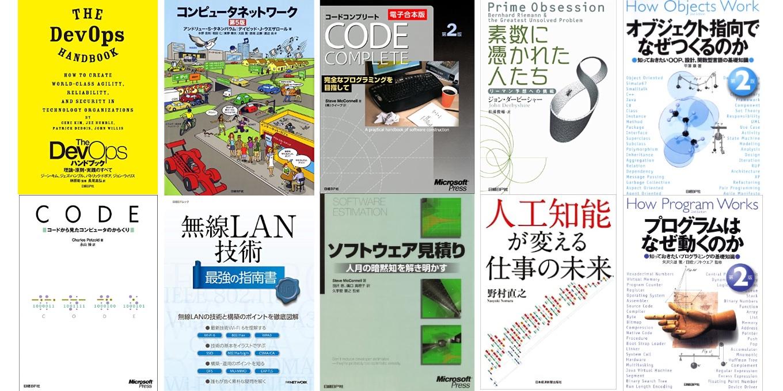 ソフトウェア設計やMicrosoft、デザイン関連書籍