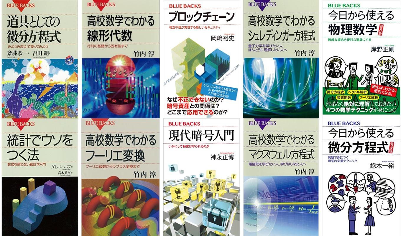 高校数学でわかるシリーズやネットワーク/暗号関連の書籍