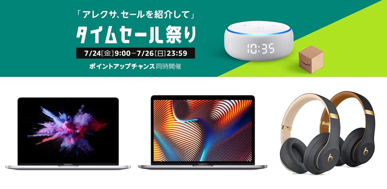 MacBook Pro (2019)セール