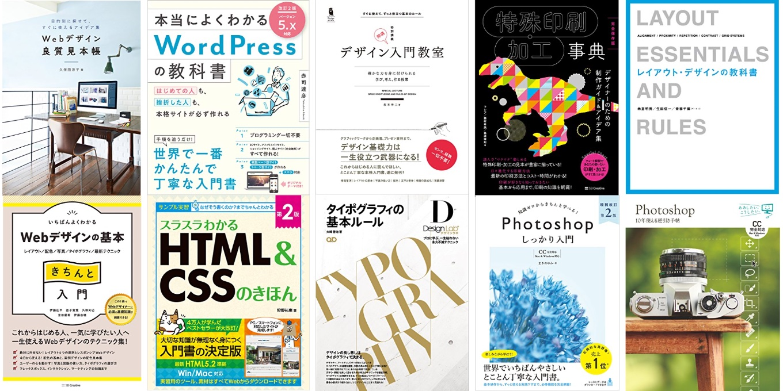 夏の読書フェア ー ビジネス・IT