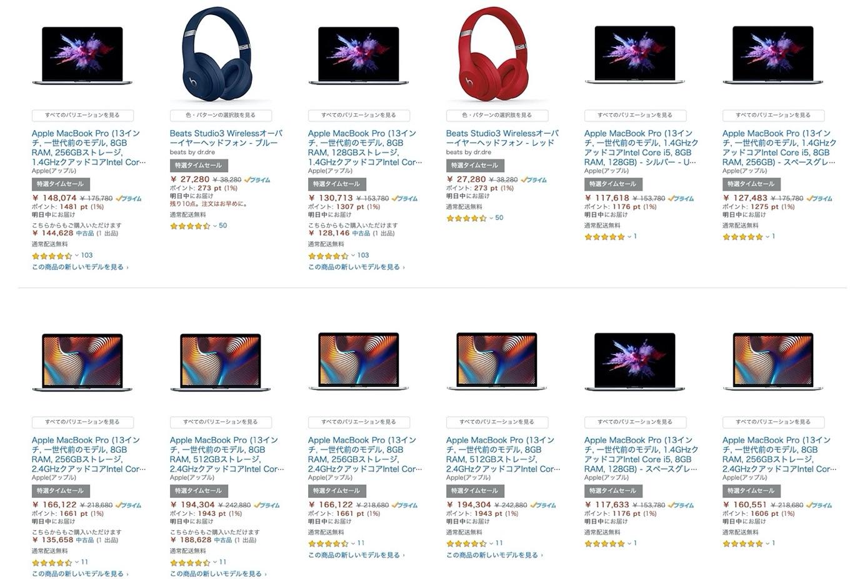 MacBook・Beats等 Apple製品がお買い得