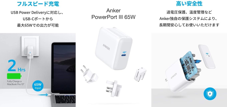 Anker PowerPort III 65W Hero