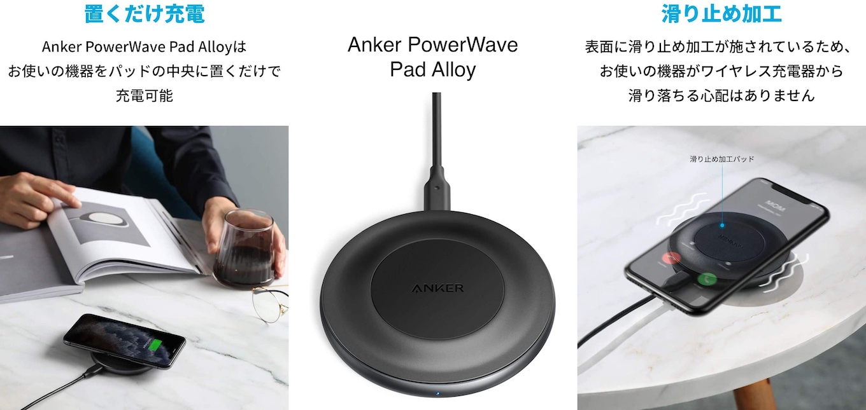 Anker PowerWave Pad Alloy