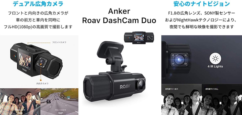 Roav DashCam Duo