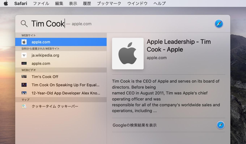 Applebotで収集された情報