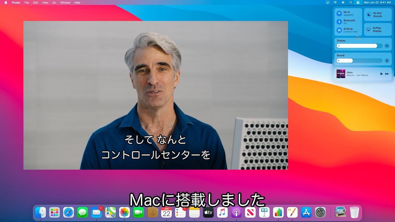 macOS 11 Big Surに搭載されたコントロールセンター