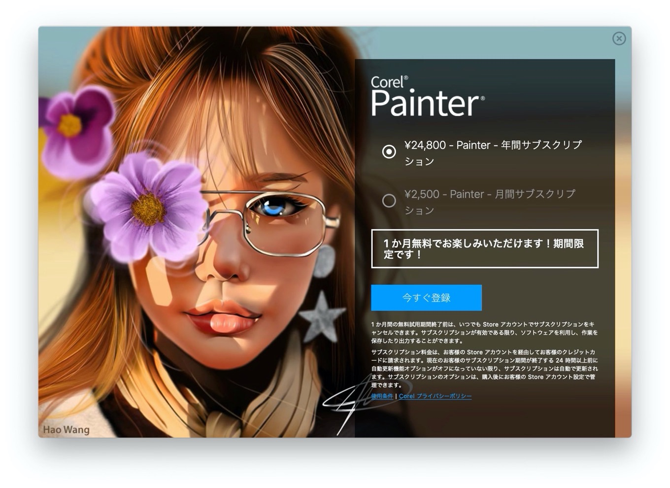 Corel Painter subscription
