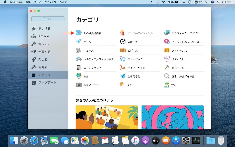 Safari機能拡張のカテゴリ