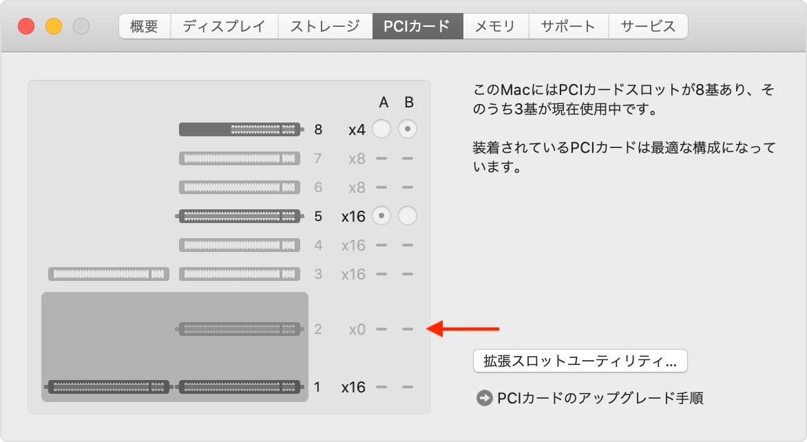 Mac Pro (2019)のPCIeスロット