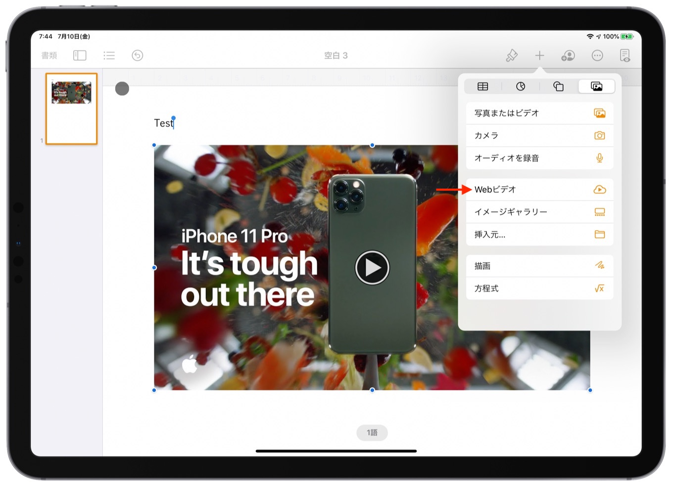 Pages v10.1 iOS Web Vieo