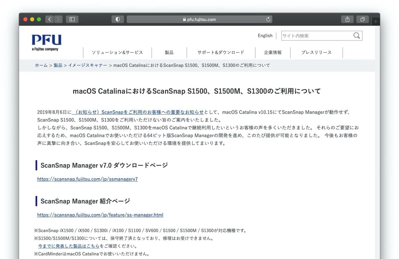 macOS CatalinaにおけるScanSnap S1500、S1500M、S1300のご利用について