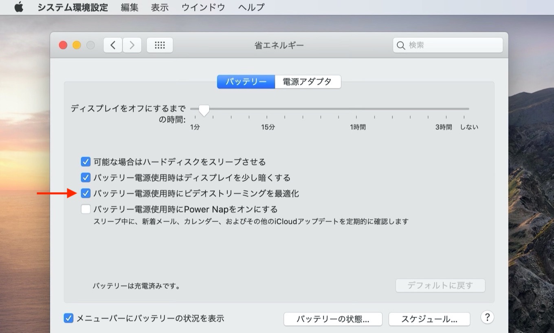 macOS 10.15.6 Catalinaのバッテリー電源使用中はビデオストリーミングを最適化する