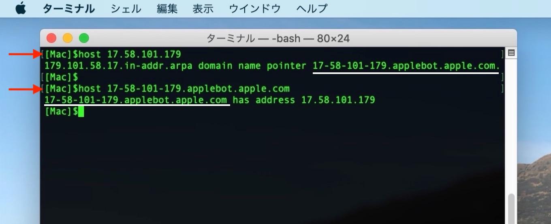 Applebotからのトラフィックの確認