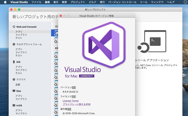 Visual Studio for MacとmacOS 11 Big Sur