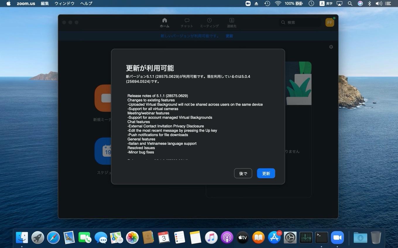 Zoom for Mac v5.1.1