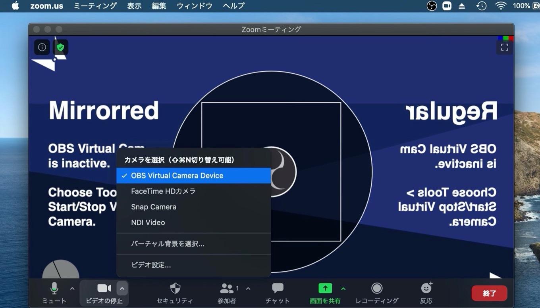 OBSプラグイン「OBS (macOS) Virtual Camera」がサポートされたZoom