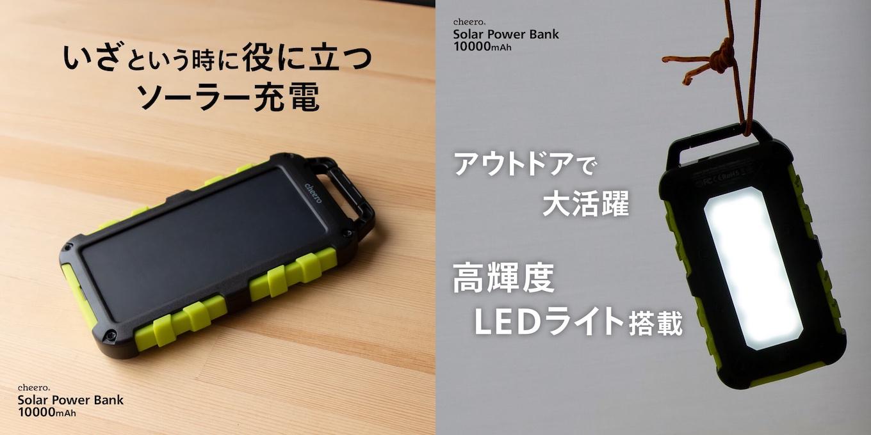 Solar Power Bank 10000mAh