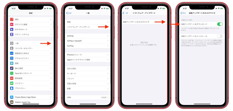 iOS 13.6のアップデート設定