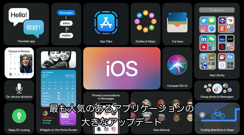 iOS 14のメインアップデート