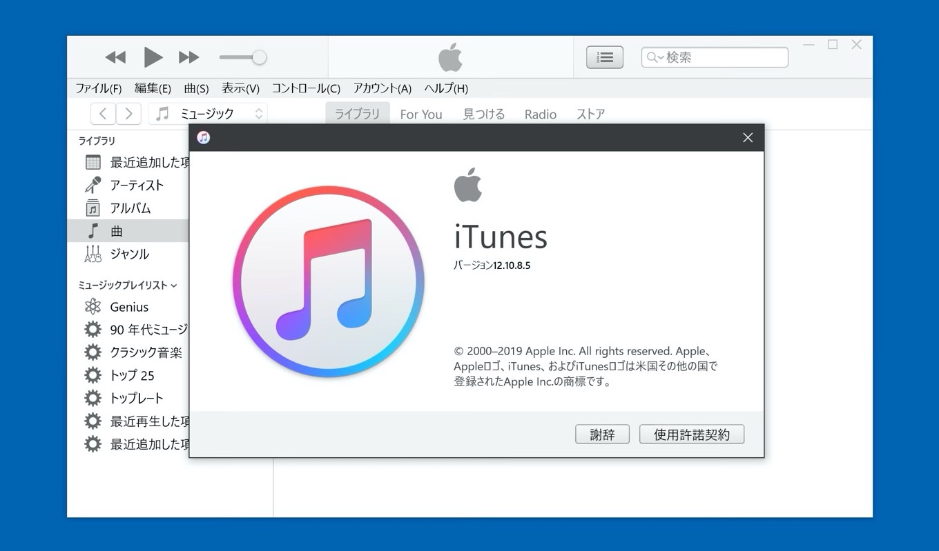 iTunes 12.10.8 for Windows