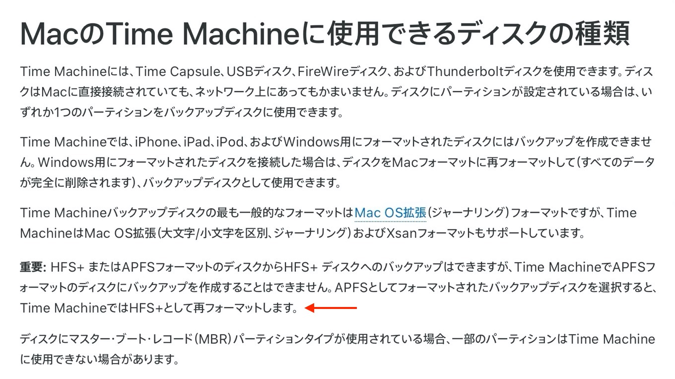 macOS 10.15 CatalinaのTime Machine機能