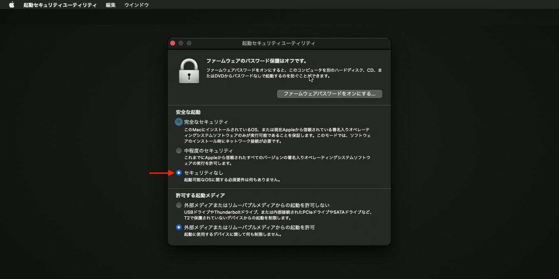 Apple T2のセキュリティなしブート