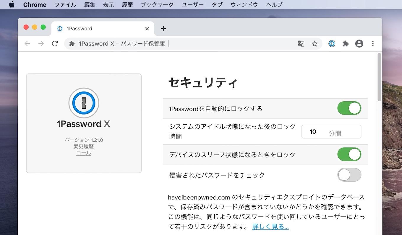1Password X v1.21
