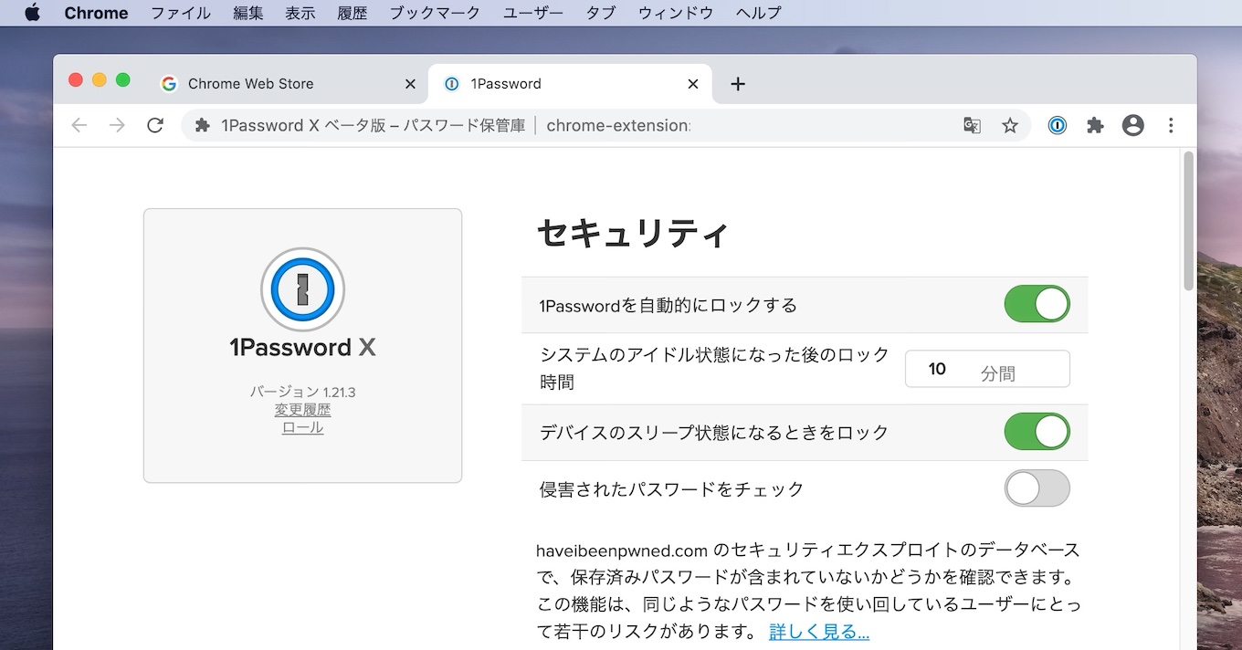 1Password X 1.21.3.beta