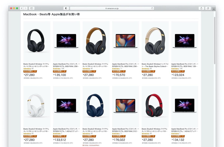 Amazonのタイムセール祭りで1世代前のMacBook Pro 13インチモデルが最大30%OFFセール中